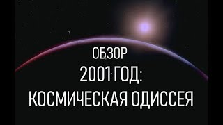 ПОЧЕМУ СТОИТ ПОСМОТРЕТЬ | 2001 ГОД: КОСМИЧЕСКАЯ ОДИССЕЯ | ОБЗОР КИНО