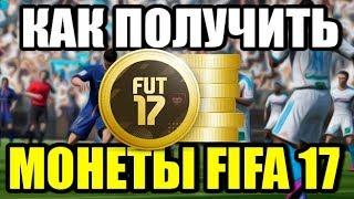 Как легко заработать монеты в FIFA ULTIMATE TEAM 17  Метод бронзовых паков