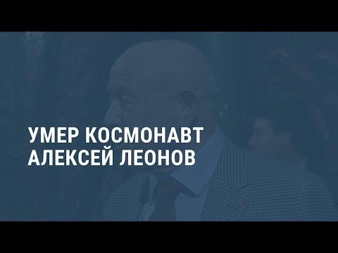 Умер космонавт Алексей Леонов. Выпуск новостей