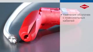 KNIPEX Инструмент для удаления оболочки ErgoStrip(Компания МВ Групп официальный дилер KNIPEX на территории РФ Сайт: http://knipex-shop.ru., 2016-08-23T12:44:59.000Z)
