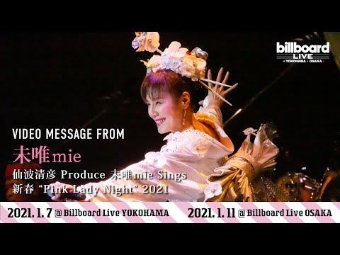 未唯mie Video Message for Billboard Live OSAKA 2021