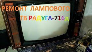 Ремонт цветного лампового ТВ Радуга-716д