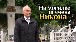 На могилке игумена Никона Воробьева (07.09.2021)