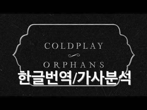 coldplay--orphans-(한국어-가사-번역)-inst.-version