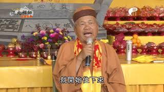 【混元禪師隨緣開示166】| WXTV唯心電視台