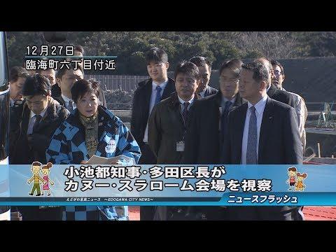 小池都知事・多田区長がカヌー・スラローム会場を視察