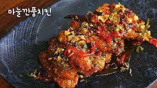 마늘이 듬뿍 닭날개로 만든 깐풍치킨