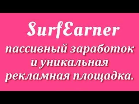 Пассивный ЗАРАБОТОК и УНИКАЛЬНАЯ рекламная площадка SurfEarner | SurfEarner отзывы обзор
