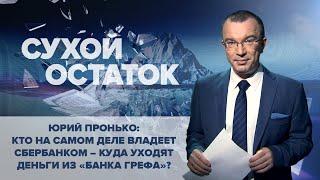 Юрий Пронько: Кто на самом деле владеет Сбербанком – куда уходят деньги из «банка Грефа»?