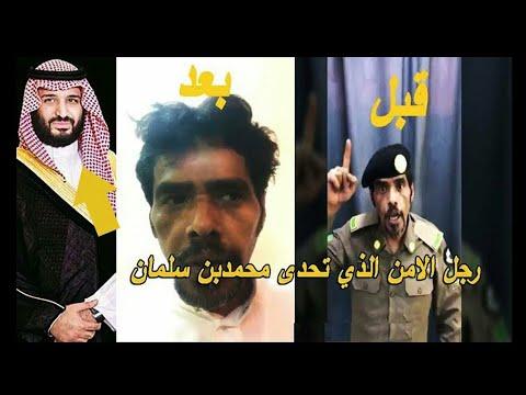 ظابط سعودي تحدى | محمدبن سلمان  | كانت نهاية مؤلمه