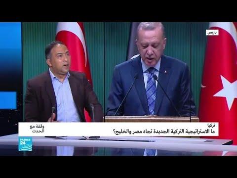 تركيا تريد فتح صفحة جديدة مع مصر..  ما الجديد؟