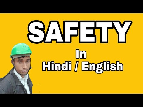 safety-definition-in-hindi-|-english-|what-is-safety-|-safety-in-hindi-|-safety-mgmt-study