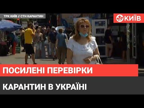Телеканал Київ: В Україні обіцяні посилені перевірки кафе і транспорту. Початок 22 червня
