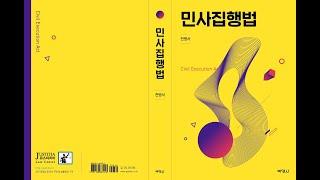 강제집행의 정지/취소 [2019-21]