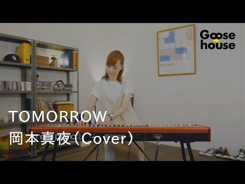TOMORROW /岡本真夜(Cover)