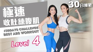 30days challenge// BEST AB WORKOUT IN 30DAYS[ Level 4]Feat.Grace Wong