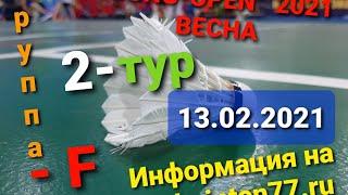 13 февраля 2021 / YOUNG-OPEN - 2021 / 2 ТУР / Группа F