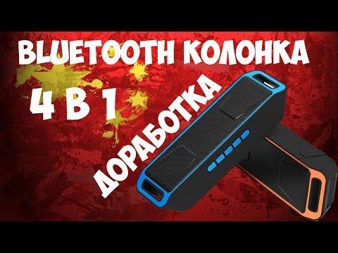 Bluetooth колонка портативная Magift 208 - обзор, тест, переделка!