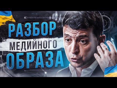 Анализ приемов и стратегий Владимира Зеленского