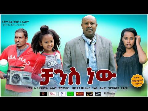 ቻንስ ነው - Ethiopian Amharic Movie Chance New 202 Full Length Ethiopian Film Chance New 2020