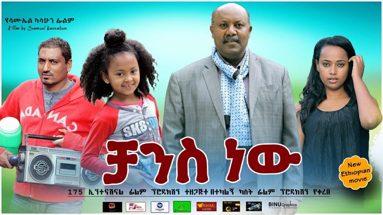 Movies ethiopian new comedy Ethiopian New