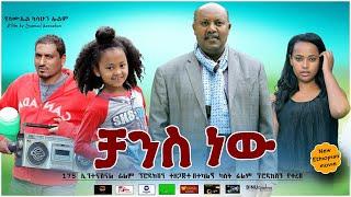 New ethiopian film