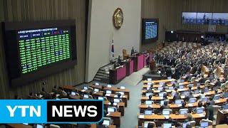 예산안 후폭풍 12월 임시국회...빈손으로 문 닫나? / YTN