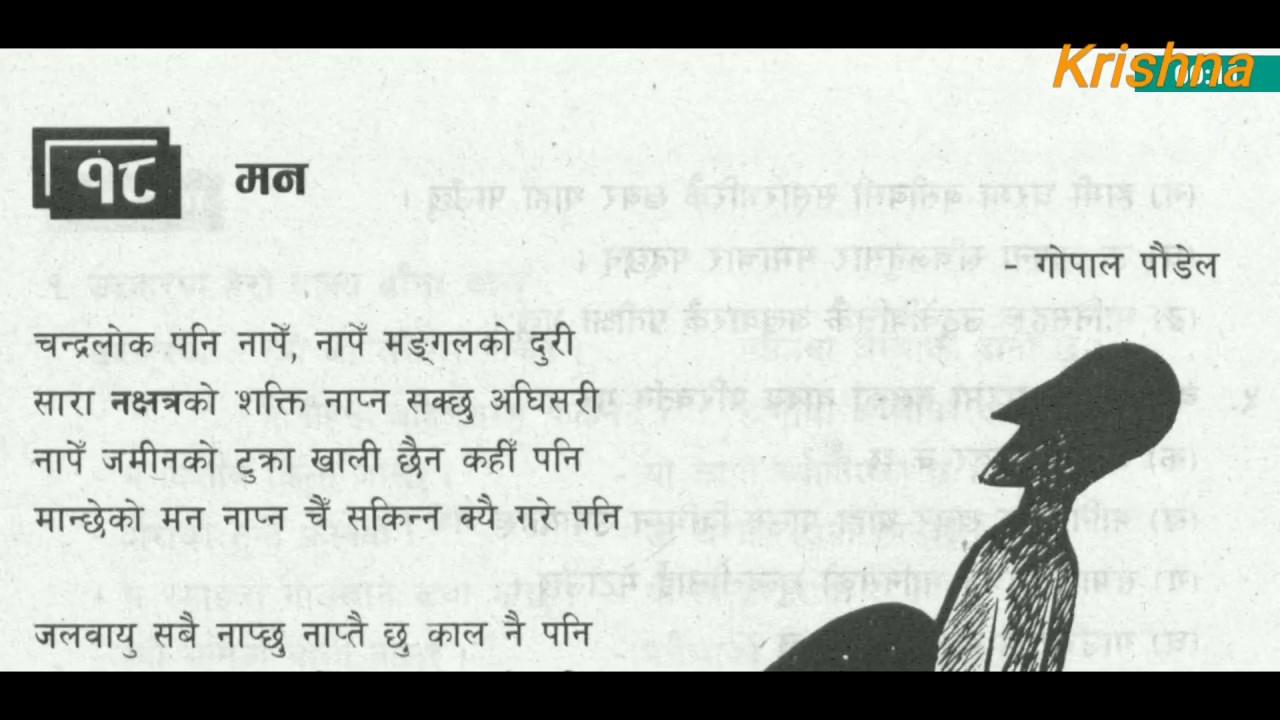 Mann (मन) - Hamro Nepali Kitaab Grade 7 - Lesson 18 *HD*