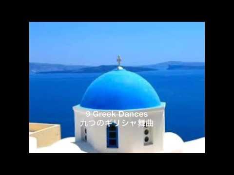 9 Greeglish dances : Nikos Skalkottas(九つのギリシャ舞曲:ニコス・スカルコッタス)