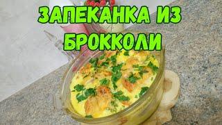 ЗАПЕКАНКА ИЗ БРОККОЛИ/Лёгкие рецепты 🌺