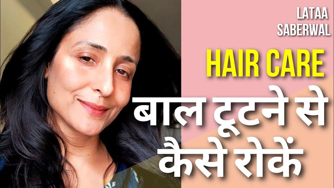 My Hair Care Routine   Lataa Saberwal   बाल टूटने से कैसे रोकें    Correct Hair Combing   HAIR CARE