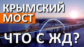 Крымский мост. Железная дорога в Крыму. Рекорды года. Поезда в Крым