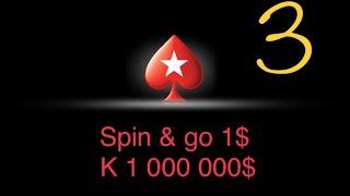Покер Старс играть онлайн поднять 1000000$ PokerStars spin & go 1$ держался до последнего