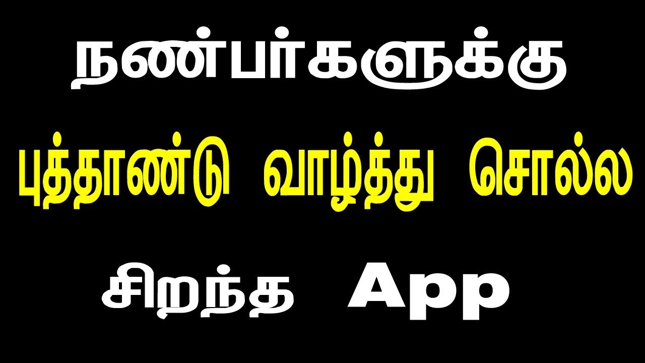 happy new year wishes 2018 best app tech tips in tamil