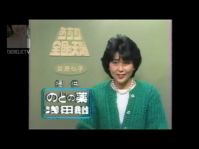 1985年(昭和60年)1月9日 テレビコマーシャル Jan.9th 1985 Japanese ...