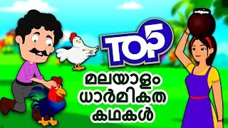 Malayalam Story for Children - മലയാളം ധാർമികത കഥകൾ | Malayalam Fairy Tales | Koo Koo TV