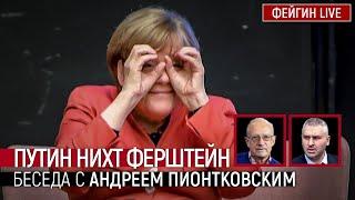 Путин нихт ферштейн. Беседа с Андреем Пионтковским