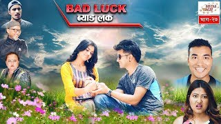 Bad Luck || Episode-27 || June-16-2019 || By Media Hub Official Channel