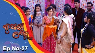 Kunwari Bohu | Full Ep 27 | 7th Nov 2018 | Odia Serial - TarangTV