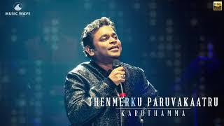 Thenmerku Paruvakaatru   High Quality Audio   Karuthamma   AR Rahman  