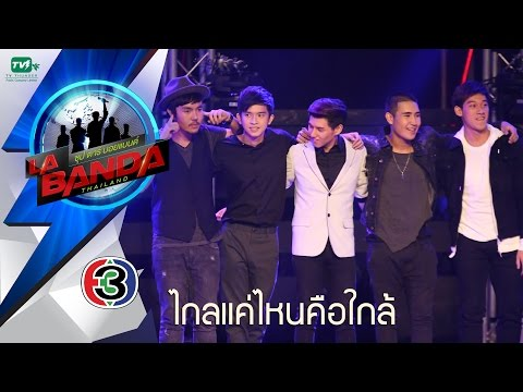 Group performance - ไกลแค่ไหนคือใกล้ l La Banda Thailand ซุป'ตาร์ บอยแบนด์