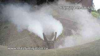 видео Фумигация
