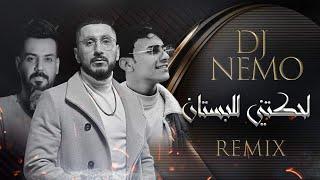 علي جاسم - علي ماجد - لحكتني للبستان ( ريمكس ديجي نيمو - معزوفات نار ) | 2020 | REMIX DJ NEMO