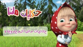 حكايات ماشا - حكايات   ماشا المجموعة 1 👱♀️📚