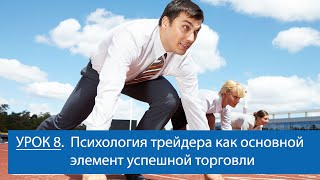 Урок 8 - Психология трейдера как основной элемент успешной торговли