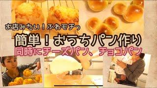 扱いやすいパン生地で簡単パン作りをしました(^^) ちょっと久しぶりのパン作りでしたが めっちゃ美味しいのが焼けたので最後まで楽しんで みてもらえたら嬉しいです!