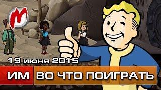 Во что поиграть на этой неделе — 19 июня (Fallout Shelter, Legends Of Pixelia)
