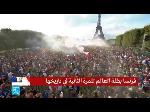 مونديال روسيا: فرنسا بطلة العالم للمرة الثانية في تاريخها بعد فوزها على كرواتيا 4-2  - نشر قبل 7 ساعة