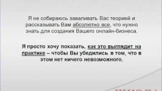 Реалити-шоу по созданию онлайн-бизнеса - Введение(, 2012-02-15T07:23:03.000Z)