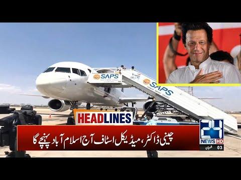 11am News Headlines | 28 March 2020 | 24 News HD